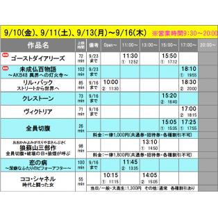 《上映スケジュール》2021/9/10(金)~2021/9/16(木)