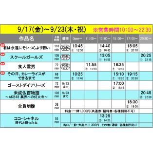 《上映スケジュール》2021/9/17(金)~2021/9/23(木)