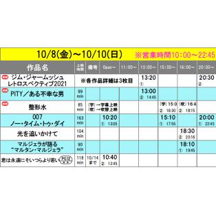 《上映スケジュール》2021/10/8(金)~2021/10/14(木)