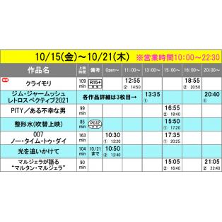 《上映スケジュール》2021/10/15(金)~2021/10/21(木)