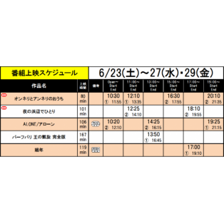 《上映スケジュール》2018/6/23(土)~2018/6/29(金)