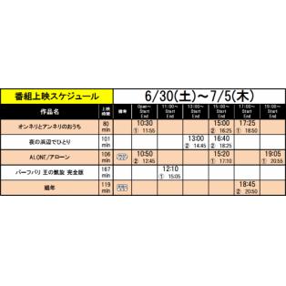 《上映スケジュール》2018/6/30(土)~2018/7/6(金)