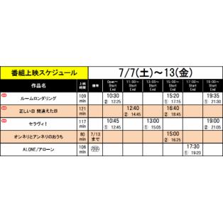 《上映スケジュール》2018/7/7(土)~2018/7/13(金)