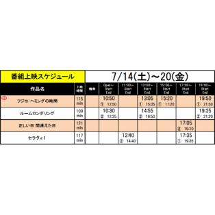 《上映スケジュール》2018/7/14(土)~2018/7/20(金)