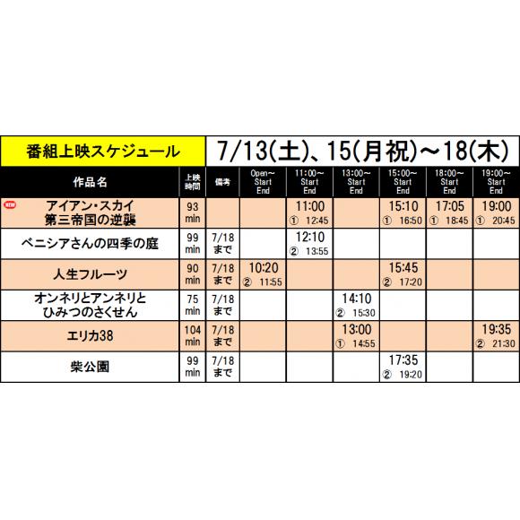 《上映スケジュール》2019/7/13(土)~2019/7/19(金)