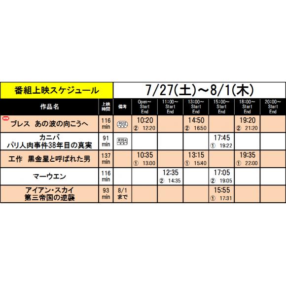 《上映スケジュール》2019/7/27(土)~2019/8/2(金)