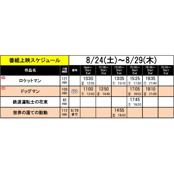 《上映スケジュール》2019/8/24(土)~2019/8/30(金)