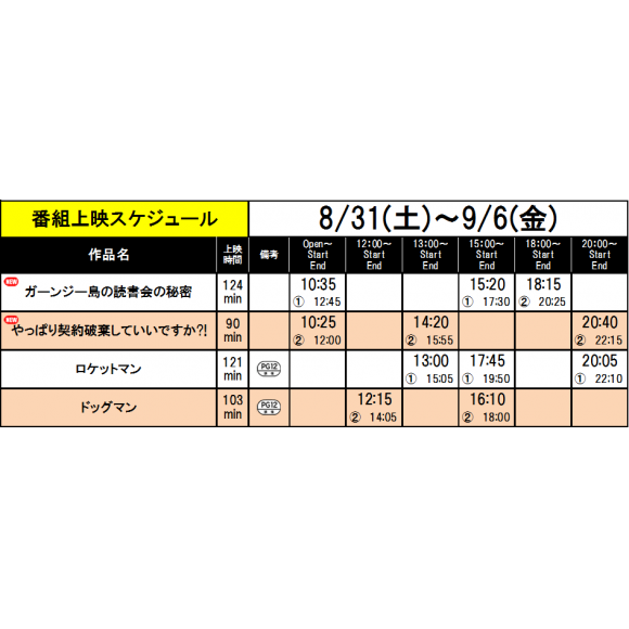 《上映スケジュール》2019/8/31(土)~2019/9/6(金)