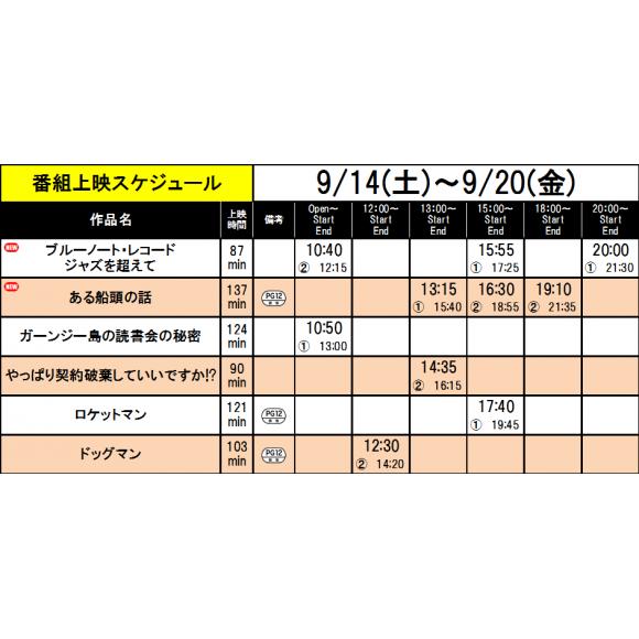 《上映スケジュール》2019/9/14(土)~2019/9/20(金)