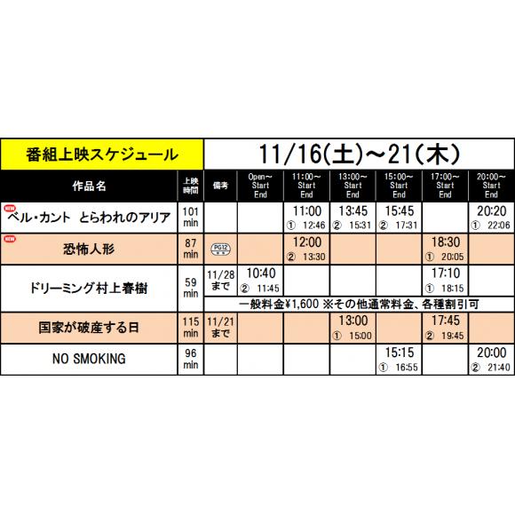 《上映スケジュール》2019/11/16(土)~2019/11/22(金)