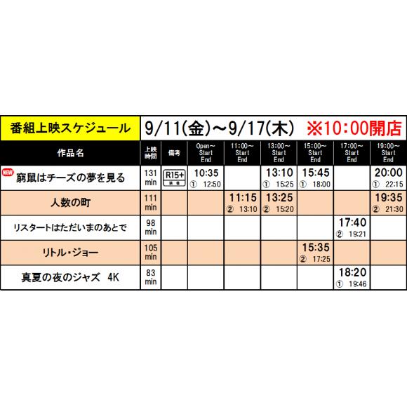 《上映スケジュール》2020/9/11(金)~2020/9/17(木)
