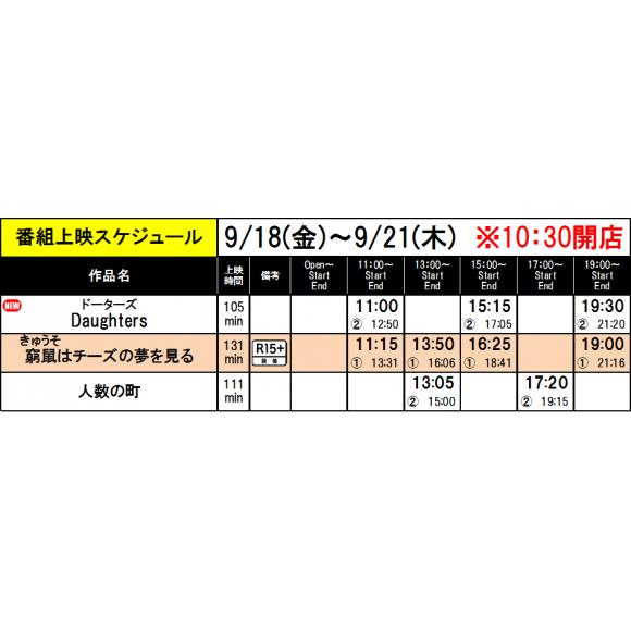 《上映スケジュール》2020/9/18(金)~2020/9/24(木)