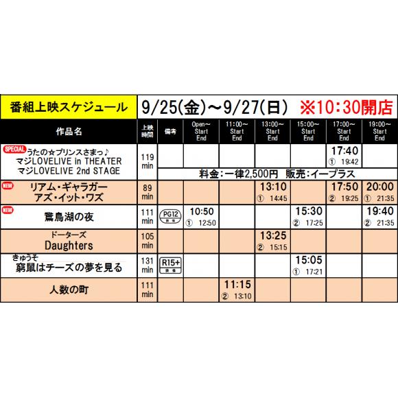 《上映スケジュール》2020/9/25(金)~2020/10/1(木)