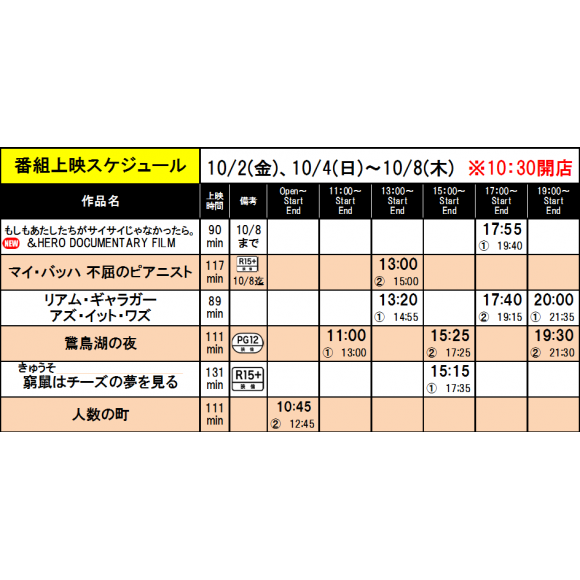 《上映スケジュール》2020/10/2(金)~2020/10/8(木)