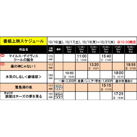 《上映スケジュール》2020/10/16(金)~2020/10/22(木)