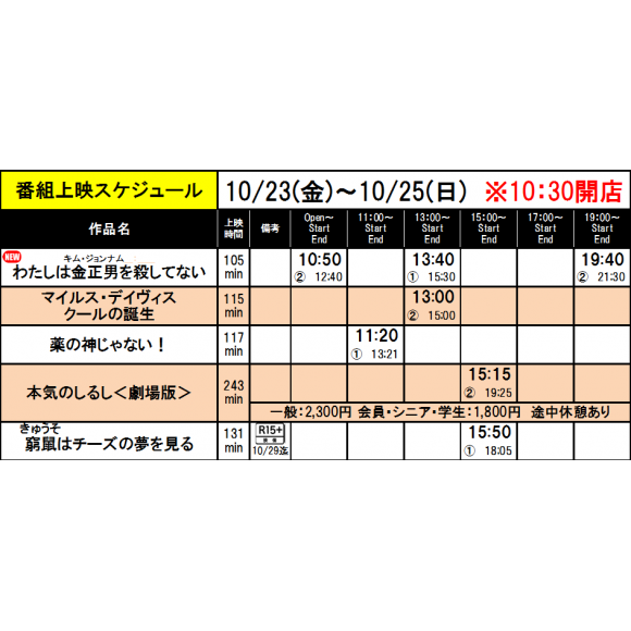 《上映スケジュール》2020/10/23(金)~2020/10/29