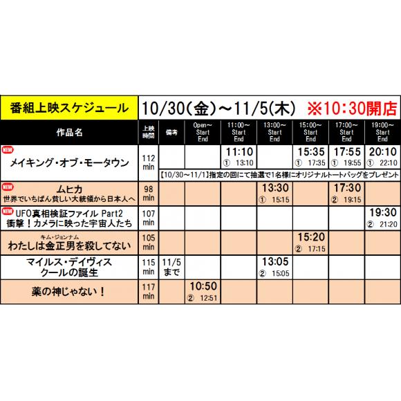 《上映スケジュール》2020/10/30(金)~2020/11/5(木)