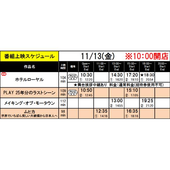 《上映スケジュール》2020/11/13(金)~2020/11/19(木)