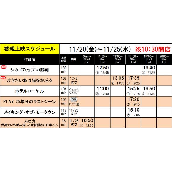 《上映スケジュール》2020/11/20(金)~2020/11/26(木)