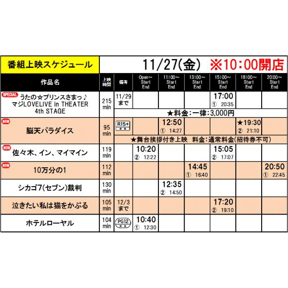 《上映スケジュール》2020/11/27(金)~2020/12/3(木)