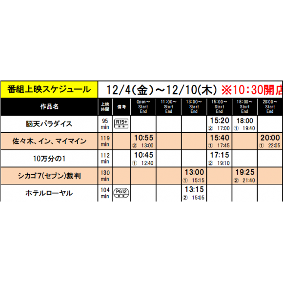 《上映スケジュール》2020/12/4(金)~2020/12/10(木)