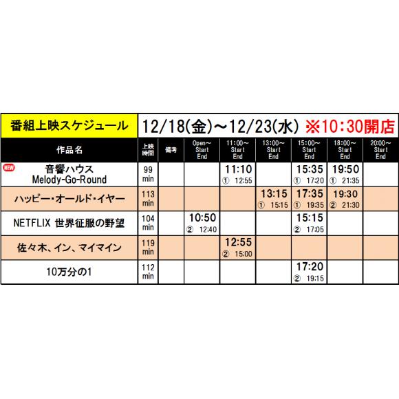 《上映スケジュール》2020/12/18(金)~2020/12/24(木)
