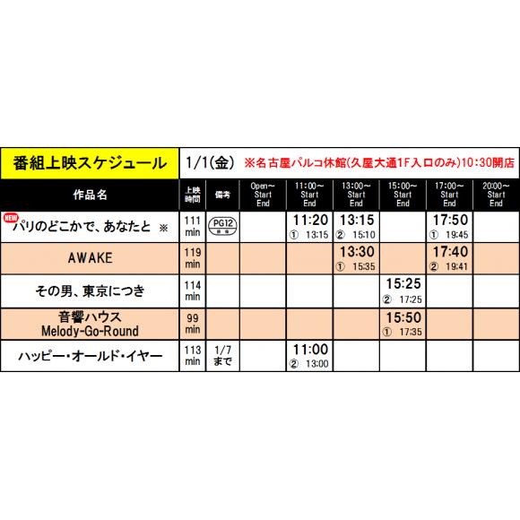 《上映スケジュール》2021/1/1(金)~2021/1/7(木)
