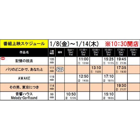 《上映スケジュール》2021/1/8(金)~2021/14(木)