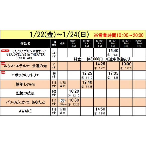 《上映スケジュール》2021/1/22(金)~2021/1/28(木)