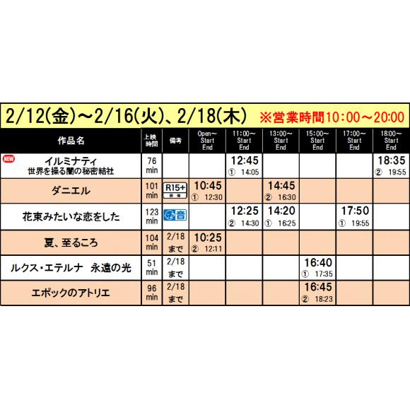 《上映スケジュール》2021/2/12(金)~2021/2/18(木)