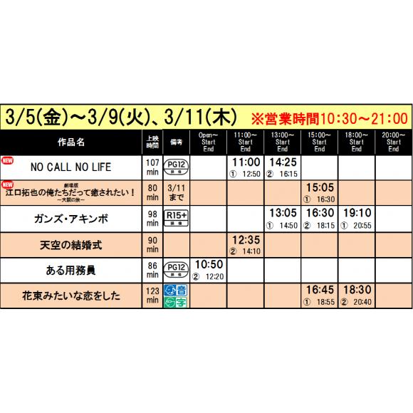 《上映スケジュール》2021/3/5(金)~2021/3/11(木)
