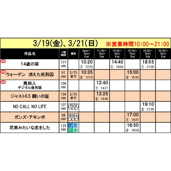 《上映スケジュール》2021/3/19(金)~2021/3/25(木)