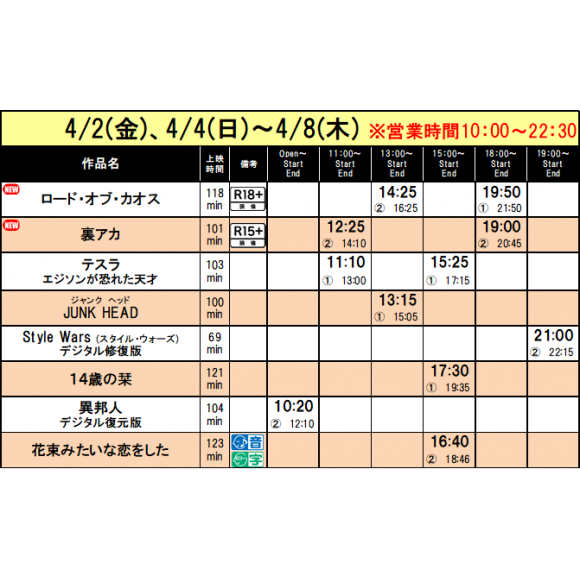 《上映スケジュール》2021/4/2(金)~2021/4/8(木)