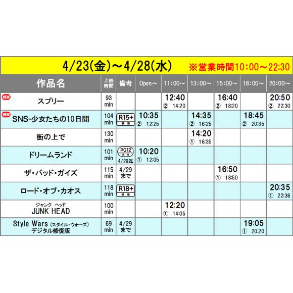 《上映スケジュール》2021/4/23(金)~2021/4/29(木・祝)