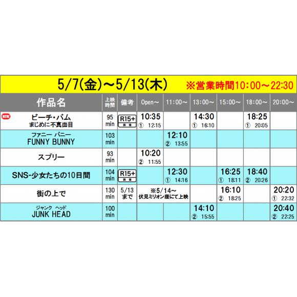 《上映スケジュール》2021/5/7(金)~2021/5/13(木)