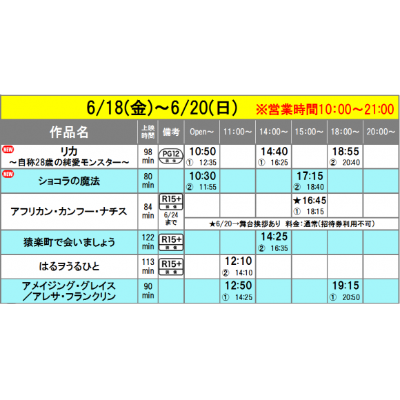 《上映スケジュール》2021/6/18(金)~2021/6/20(日)