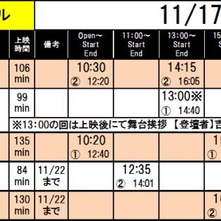 《上映スケジュール》2018/11/17(土)~2018/11/23(金)