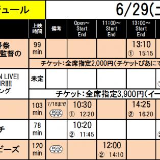 《上映スケジュール》2019/6/29(土)~2019/7/5(金)