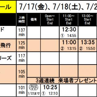 《上映スケジュール》2020/7/17(金)~2020/7/23(木)