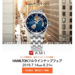 ハミルトン フルラインナップ フェア 開催中!
