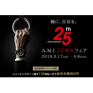 A.M.I25周年フェア 開催中!