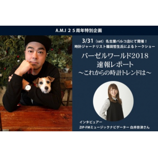 3/31(土) 東館7F A.M.I店内にて、トークショー開催!