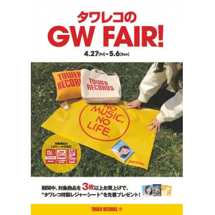 タワレコのGW FAIR開催中♪