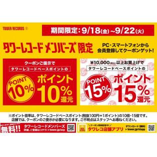 \\開催予告// 9/18(金)~9/22(火)限定!タワレコメンバーズポイント10%還元!