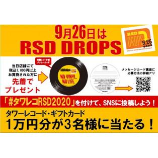 9/26(土)はレコードストアデイ開催!