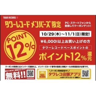 ¥6,000(税込)以上お買い上げでポイント12%還元!