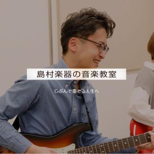 ~じぶんで奏でる人生へ~ 島村楽器の音楽教室