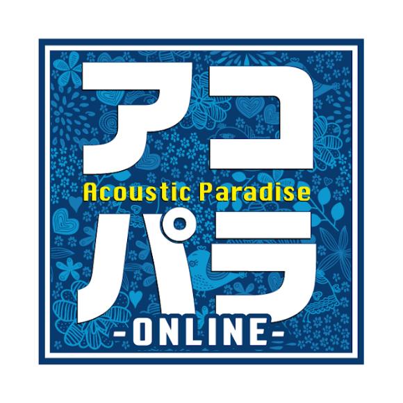 オンラインで繋ぐアコースティックの楽園「アコパラ-ONLINE-」開催中!!