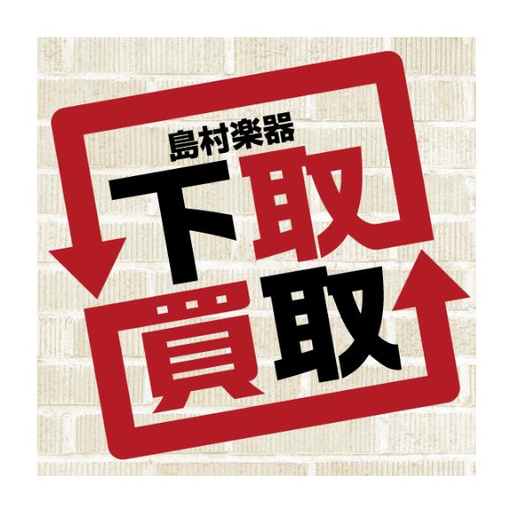 【中古楽器のことなら島村楽器】愛用楽器 高価買取お任せください!【委託販売も!】