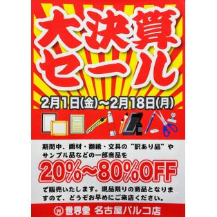 ☆☆.☆大決算セール!!!☆☆☆